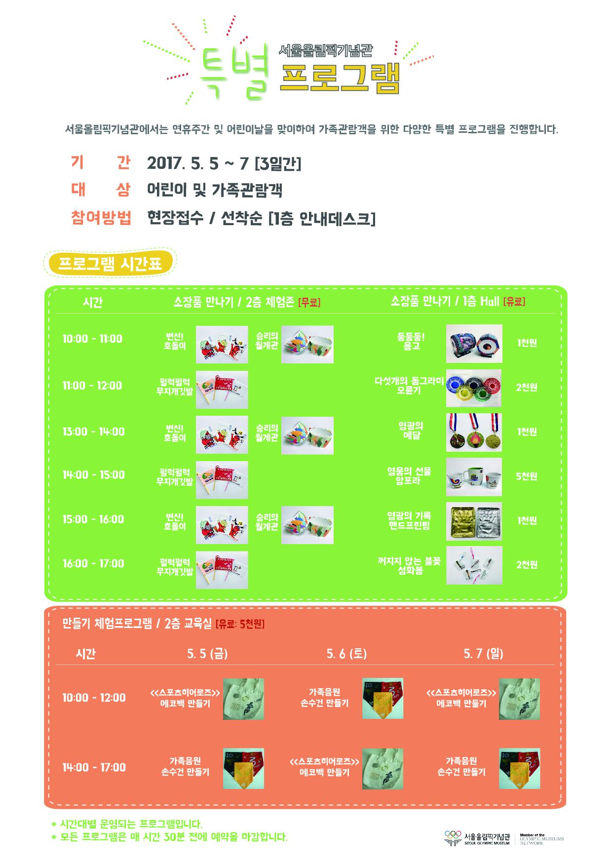 [어린이날]-교육-프로그램-시간표.jpg