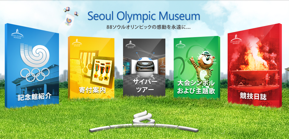 Seoul Olympic Museum Remembering the excitements and joys of the 1988 Seoul Olympics…