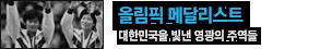 올림픽 메달리스트 대한민국을 빛낸 영광의 주역들